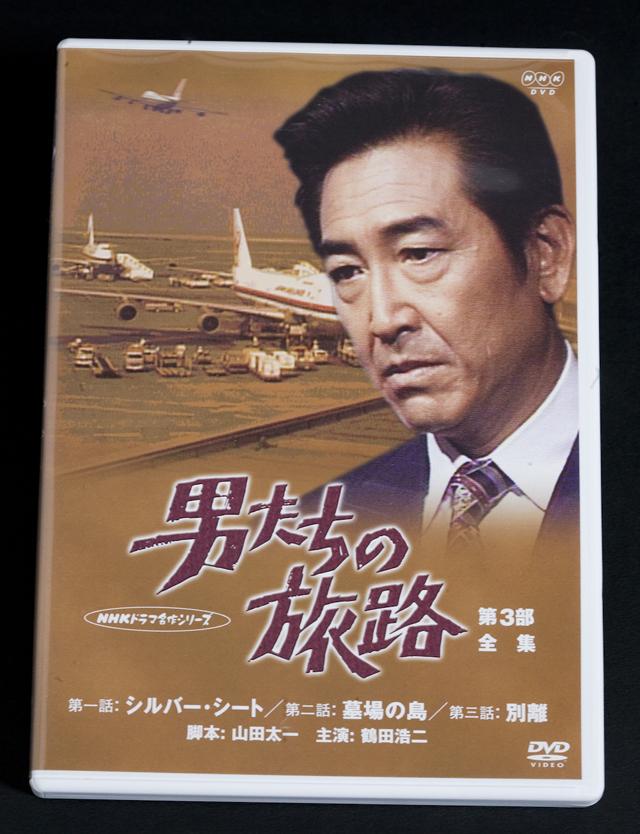 NHK現代ドラマ「男たちの旅路」DVD全5シリーズセット-15