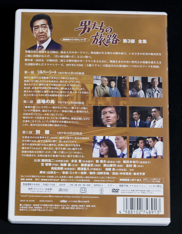 NHK現代ドラマ「男たちの旅路」DVD全5シリーズセット-16