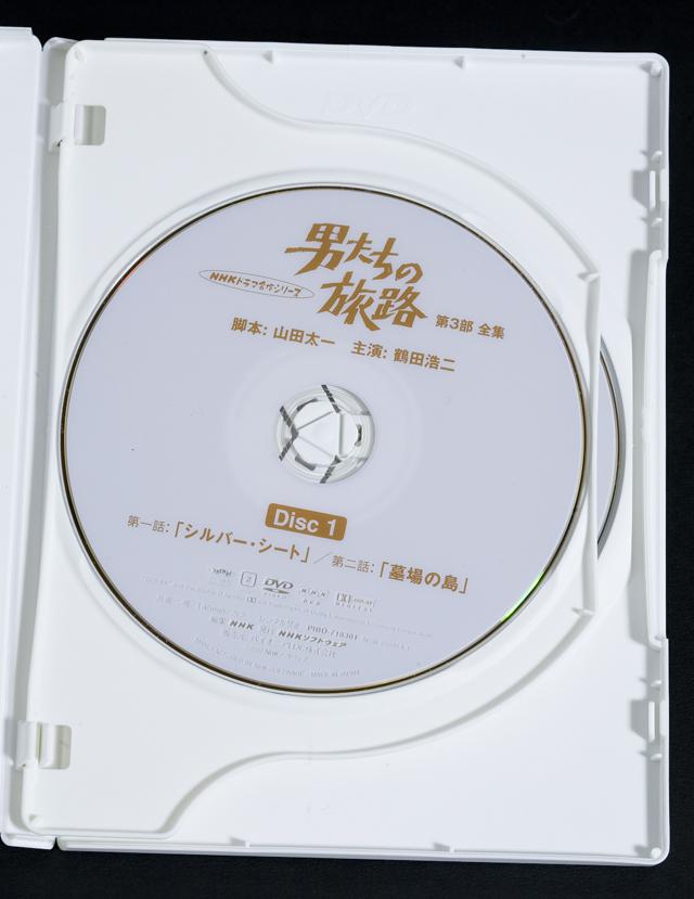 NHK現代ドラマ「男たちの旅路」DVD全5シリーズセット-17