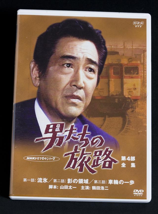 NHK現代ドラマ「男たちの旅路」DVD全5シリーズセット-19