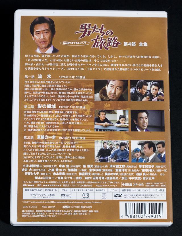 NHK現代ドラマ「男たちの旅路」DVD全5シリーズセット-20