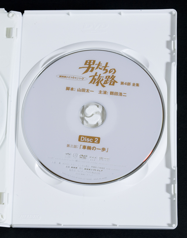 NHK現代ドラマ「男たちの旅路」DVD全5シリーズセット-22