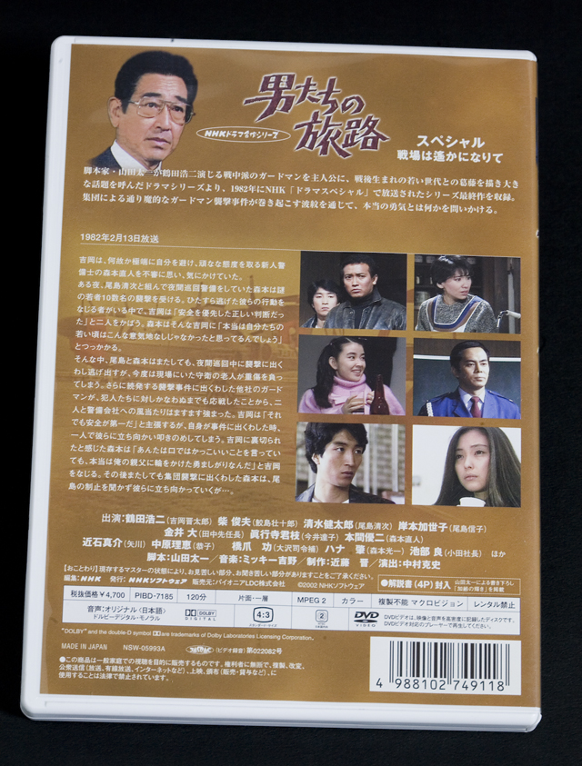 NHK現代ドラマ「男たちの旅路」DVD全5シリーズセット-24