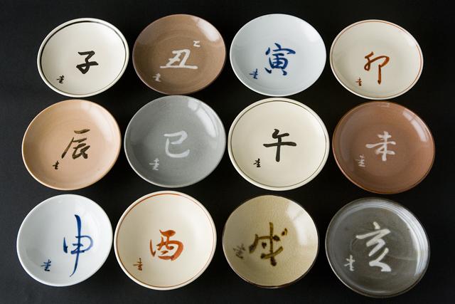 紫翠窯、三代西村徳泉の「十二支盃」-12