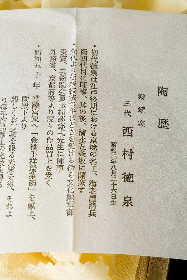 紫翠窯、三代西村徳泉の「十二支盃」-11