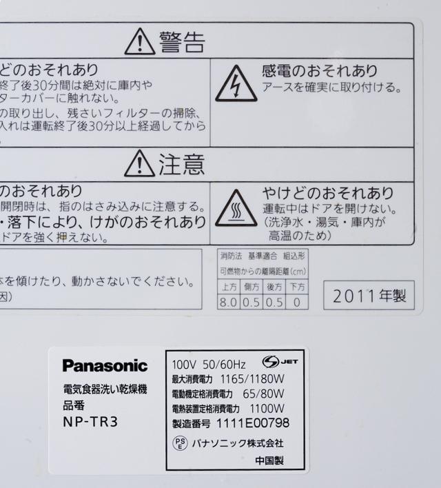 Panasonic:パナソニックの食器洗い乾燥機「NP-TR3」-06