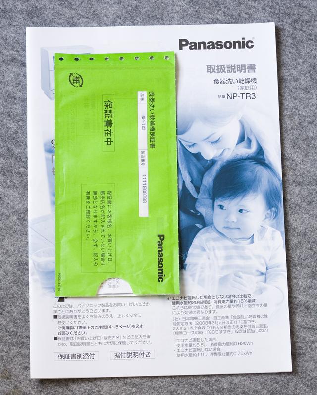 Panasonic:パナソニックの食器洗い乾燥機「NP-TR3」-23