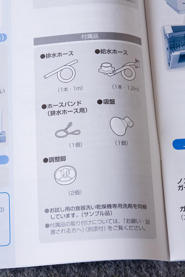 Panasonic:パナソニックの食器洗い乾燥機「NP-TR3」-25