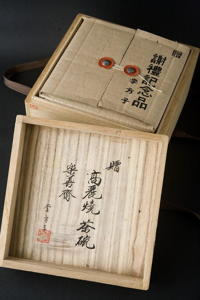 楽善斎、李方子の「高麗焼茶碗」-12