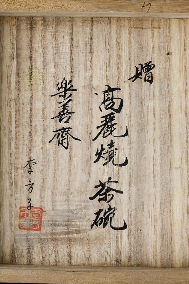 楽善斎、李方子の「高麗焼茶碗」-13