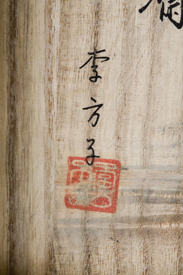 楽善斎、李方子の「高麗焼茶碗」-14