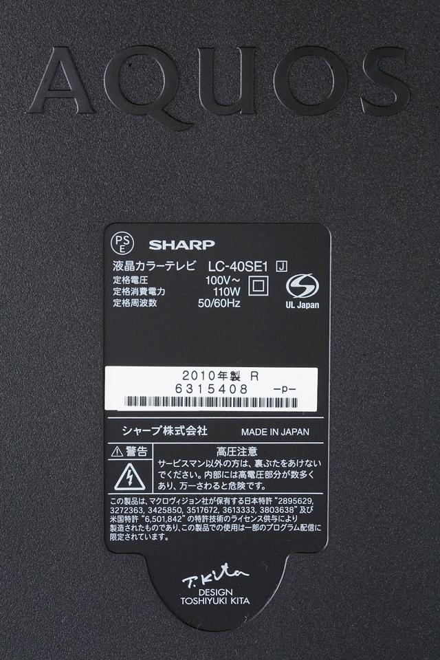 SHARP:シャープの40V型ワイド液晶テレビ:TV、AQUOS:アクオス「LC-40SE1」-06