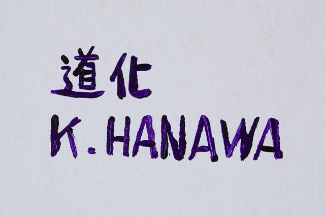 塙賢三:HANAWA KENZOの油絵「道化」-06