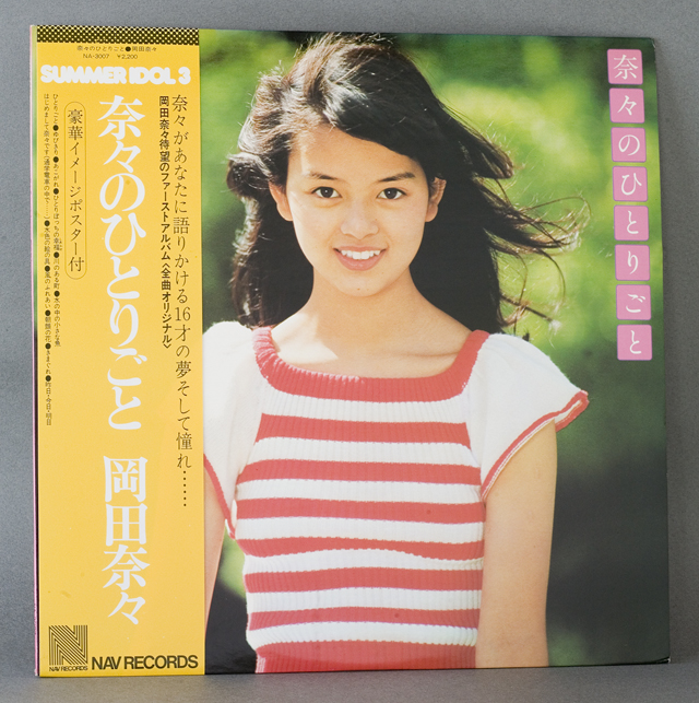 昭和アイドル「岡田奈々」のLPレコード4枚セット-02