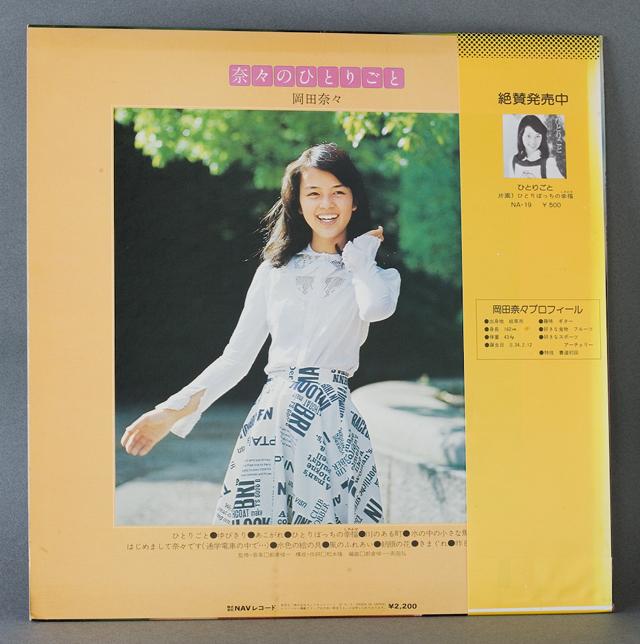 昭和アイドル「岡田奈々」のLPレコード4枚セット-03