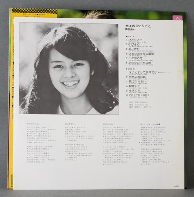 昭和アイドル「岡田奈々」のLPレコード4枚セット-04
