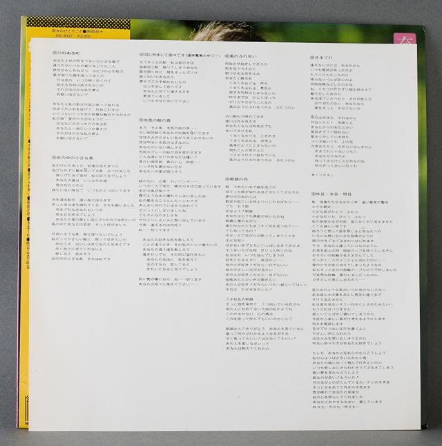 昭和アイドル「岡田奈々」のLPレコード4枚セット-05