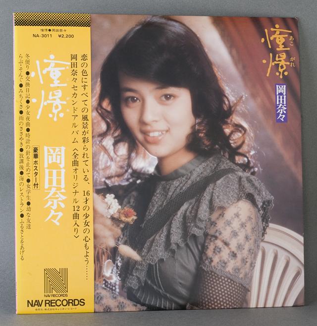 昭和アイドル「岡田奈々」のLPレコード4枚セット-07