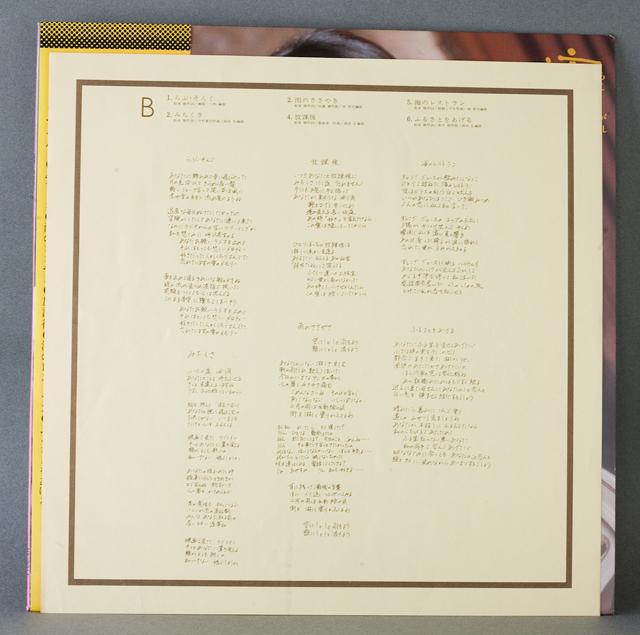 昭和アイドル「岡田奈々」のLPレコード4枚セット-10