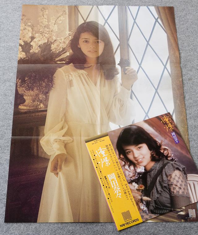 昭和アイドル「岡田奈々」のLPレコード4枚セット-11