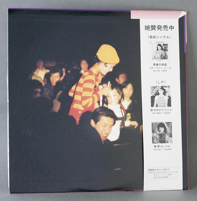 昭和アイドル「岡田奈々」のLPレコード4枚セット-13