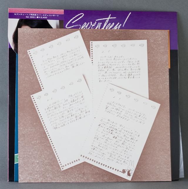 昭和アイドル「岡田奈々」のLPレコード4枚セット-15