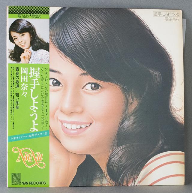 昭和アイドル「岡田奈々」のLPレコード4枚セット-21