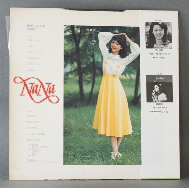 昭和アイドル「岡田奈々」のLPレコード4枚セット-22