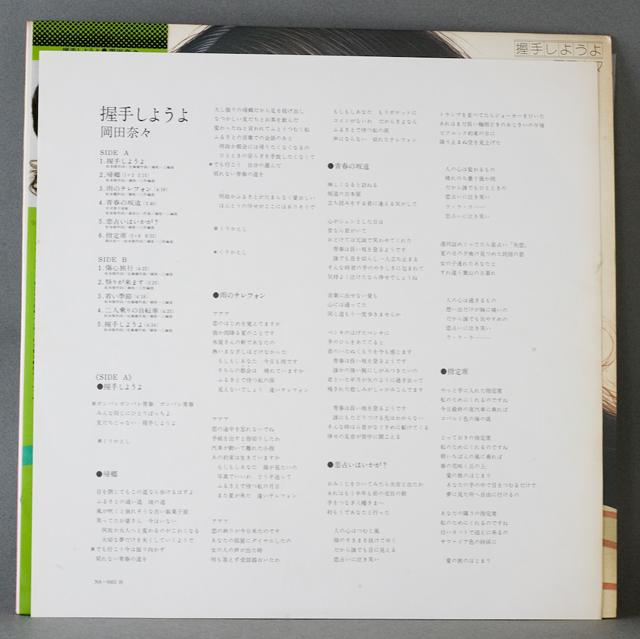 昭和アイドル「岡田奈々」のLPレコード4枚セット-23