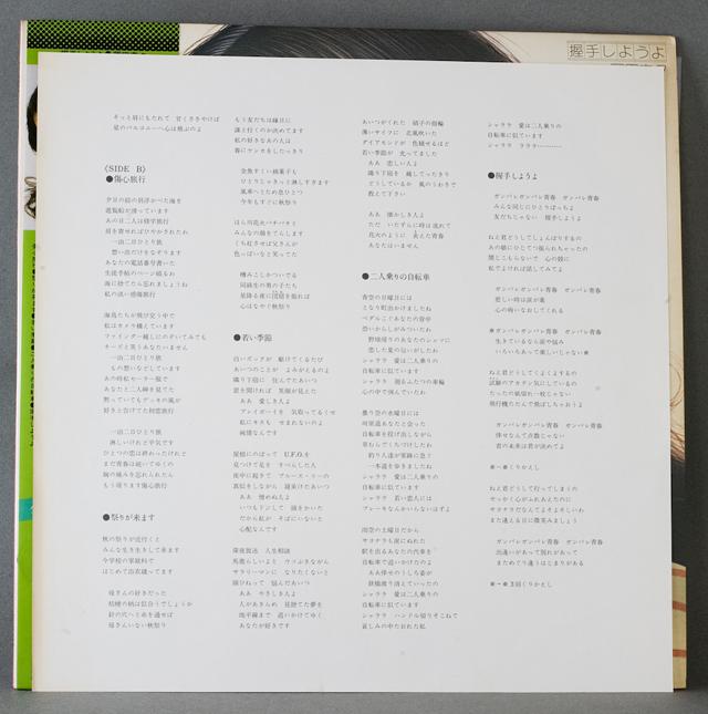 昭和アイドル「岡田奈々」のLPレコード4枚セット-24