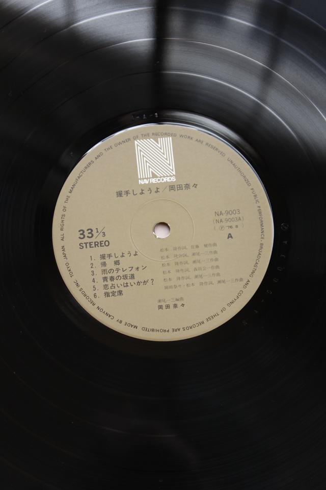 昭和アイドル「岡田奈々」のLPレコード4枚セット-32