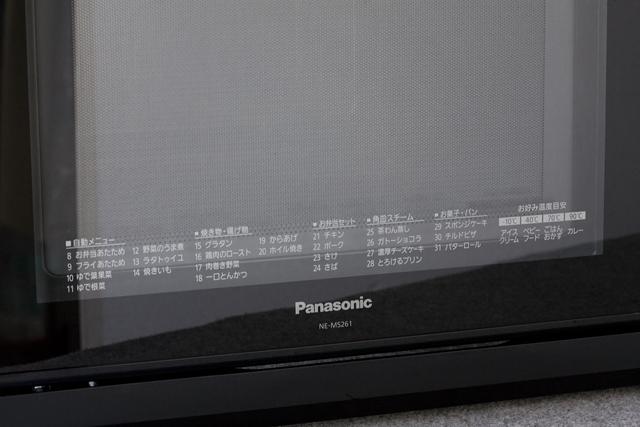 Panasonic:パナソニックのオーブンレンジ「NE-MS261」-03