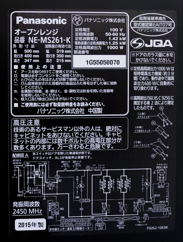 Panasonic:パナソニックのオーブンレンジ「NE-MS261」-04