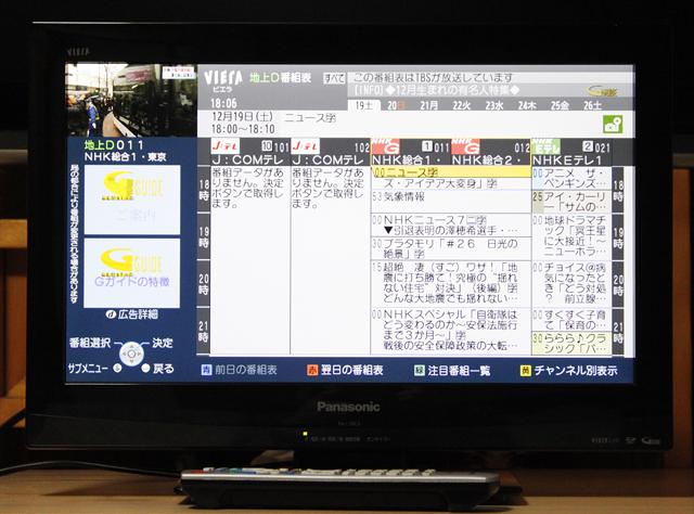 Panasonic:パナソニックの19V型液晶テレビ:TV、VIERA:ビエラ「TH-L19C3」-03