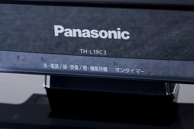 Panasonic:パナソニックの19V型液晶テレビ:TV、VIERA:ビエラ「TH-L19C3」-04