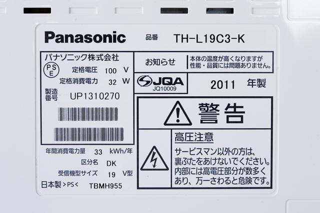 Panasonic:パナソニックの19V型液晶テレビ:TV、VIERA:ビエラ「TH-L19C3」-10