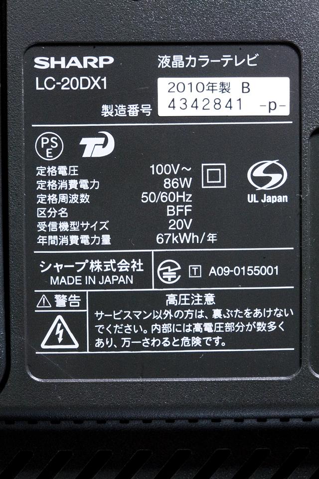 SHARP:シャープのBD:ブルーレイレコーダー内臓20V型ワイド液晶テレビ:TV、AQUOS:アクオス「LC-20DX1」-09