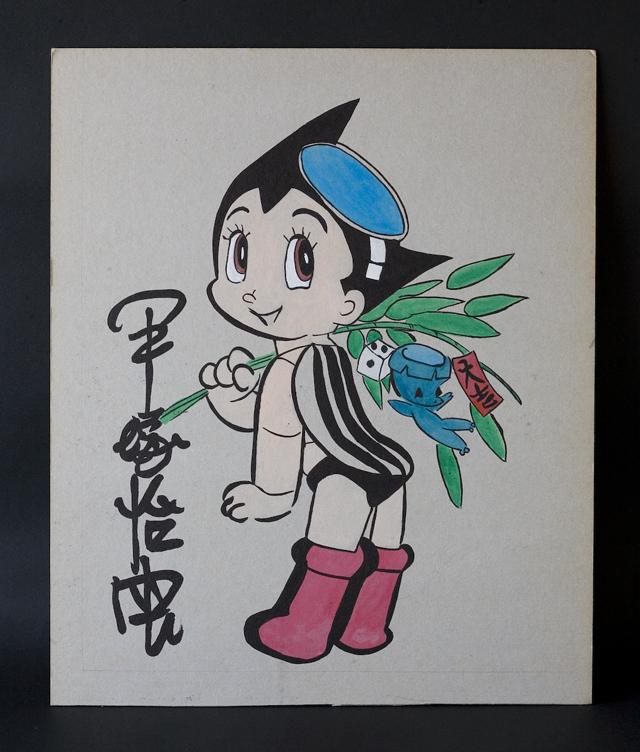 手塚治虫の自筆「鉄腕アトム」サイン入りカラーイラスト-01