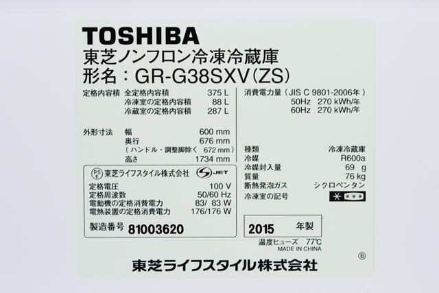 TOSHIBA:東芝の3ドア冷蔵庫「GR-G38SXV」-12