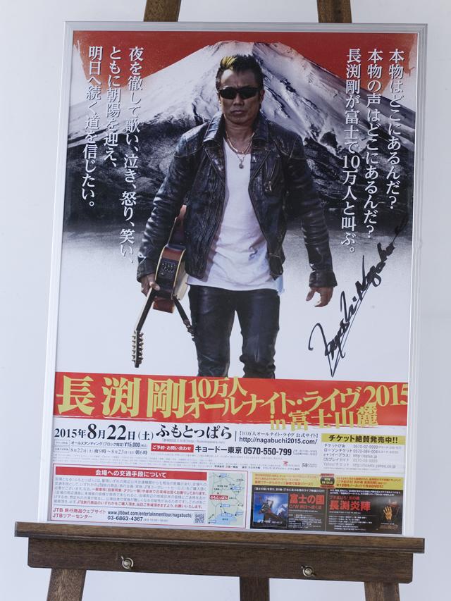長渕剛「オールナイトライブ2015in富士山麓」サイン入りポスター-01