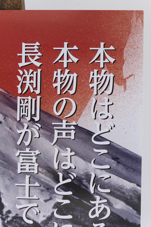 長渕剛「オールナイトライブ2015in富士山麓」サイン入りポスター-05