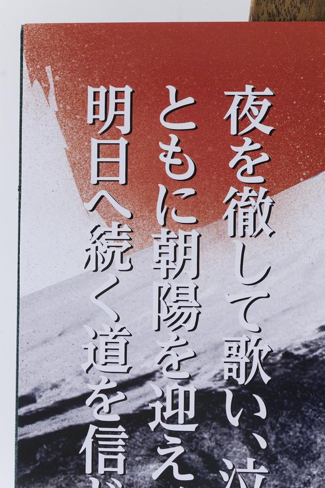 長渕剛「オールナイトライブ2015in富士山麓」サイン入りポスター-06