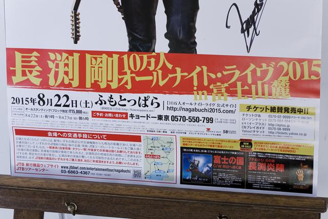 長渕剛「オールナイトライブ2015in富士山麓」サイン入りポスター-07