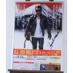 長渕剛「オールナイトライブ2015in富士山麓」サイン入りポスター