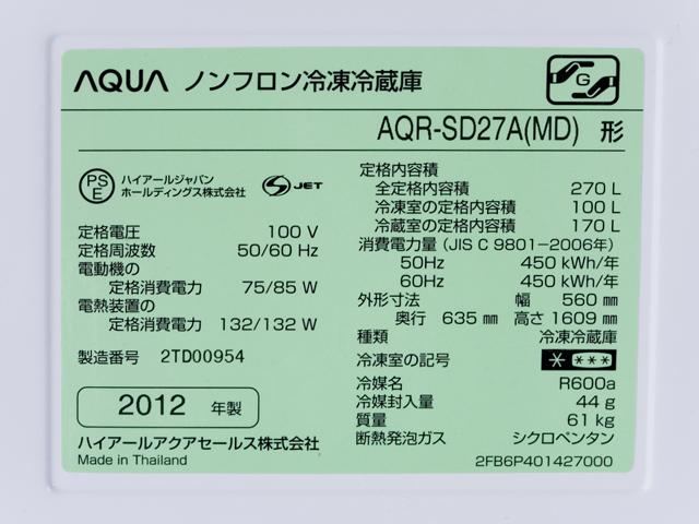 AQUA:アクアの2ドア冷蔵庫「AQR-SD27A」-08