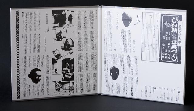 日本禁歌集1~5-04