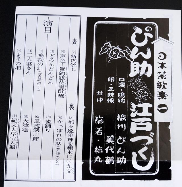 日本禁歌集1~5-06