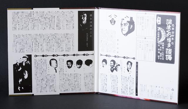 日本禁歌集1~5-08