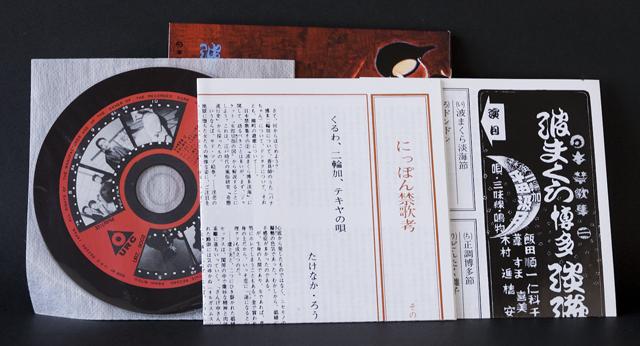 日本禁歌集1~5-09