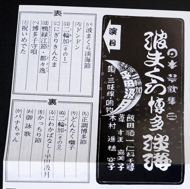 日本禁歌集1~5-10